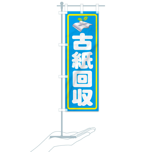 のぼり旗 古紙回収のデザインBのミニのぼりイメージ