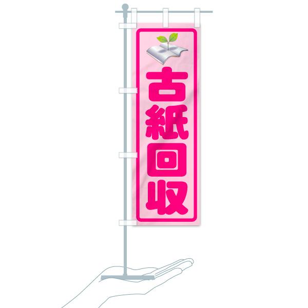 のぼり旗 古紙回収のデザインCのミニのぼりイメージ