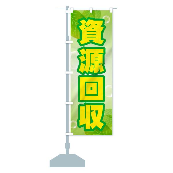 のぼり旗 資源回収のデザインAの設置イメージ