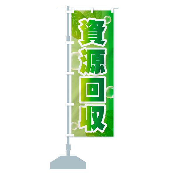 のぼり 資源回収 のぼり旗のデザインBの設置イメージ