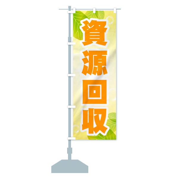 のぼり 資源回収 のぼり旗のデザインCの設置イメージ