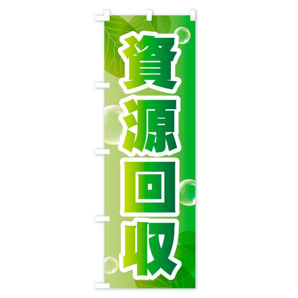 のぼり旗 資源回収のデザインBの全体イメージ