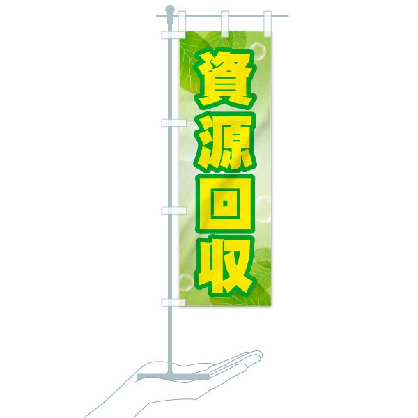 のぼり 資源回収 のぼり旗のデザインAのミニのぼりイメージ
