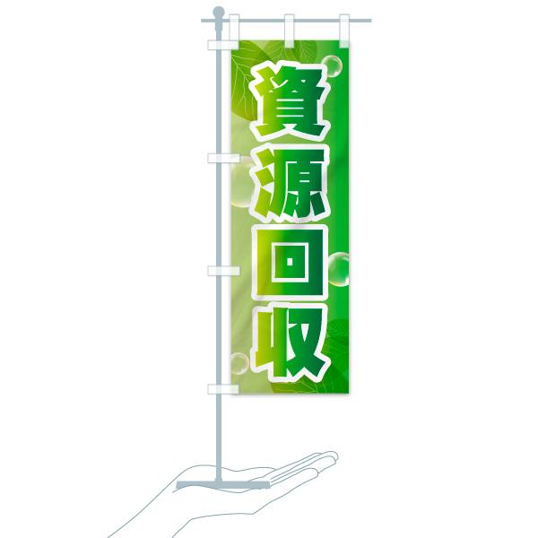 のぼり 資源回収 のぼり旗のデザインBのミニのぼりイメージ