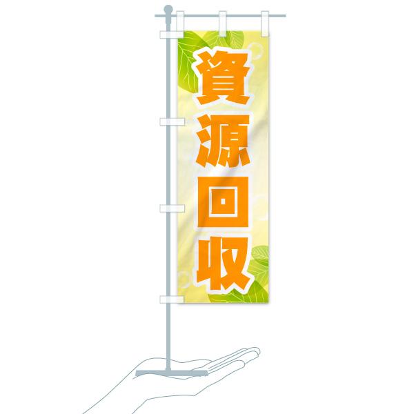のぼり 資源回収 のぼり旗のデザインCのミニのぼりイメージ
