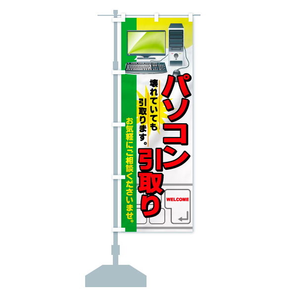 のぼり パソコン引取り のぼり旗のデザインAの設置イメージ