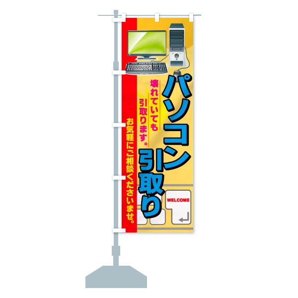 のぼり パソコン引取り のぼり旗のデザインBの設置イメージ