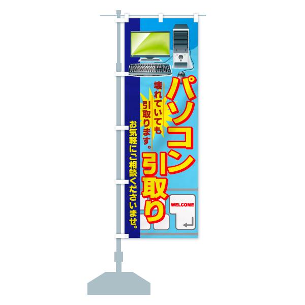 のぼり パソコン引取り のぼり旗のデザインCの設置イメージ