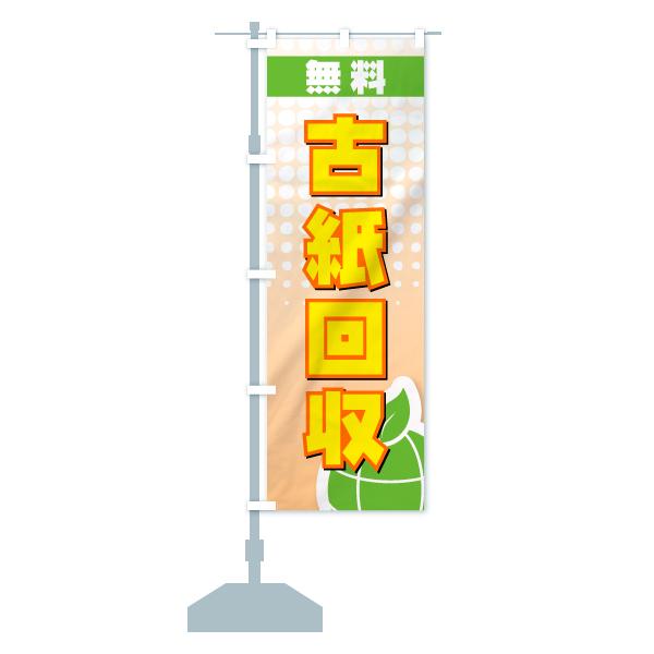 のぼり 古紙回収 のぼり旗のデザインBの設置イメージ