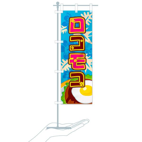 のぼり ロコモコ のぼり旗のデザインCのミニのぼりイメージ