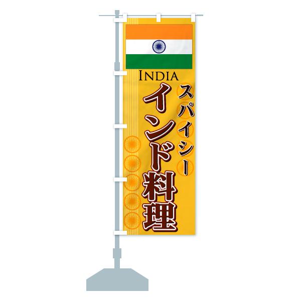 のぼり旗 インド料理 スパイシー INDIAのデザインAの設置イメージ