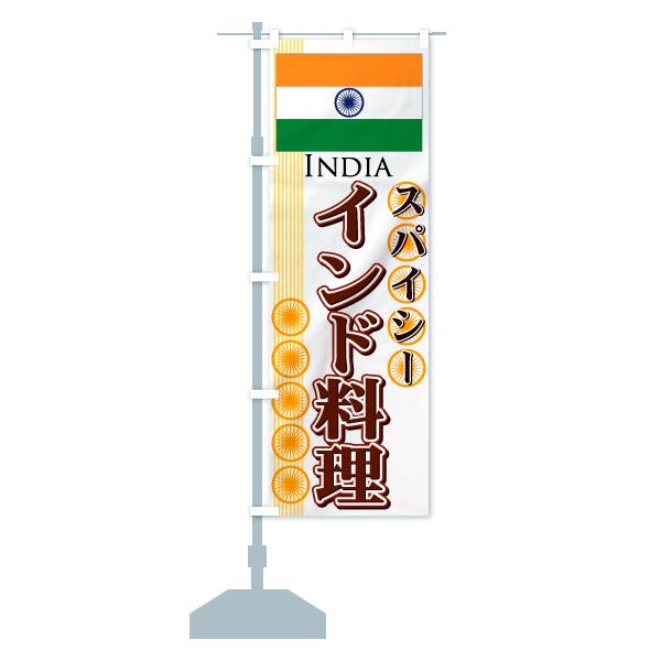のぼり旗 インド料理 スパイシー INDIAのデザインBの設置イメージ