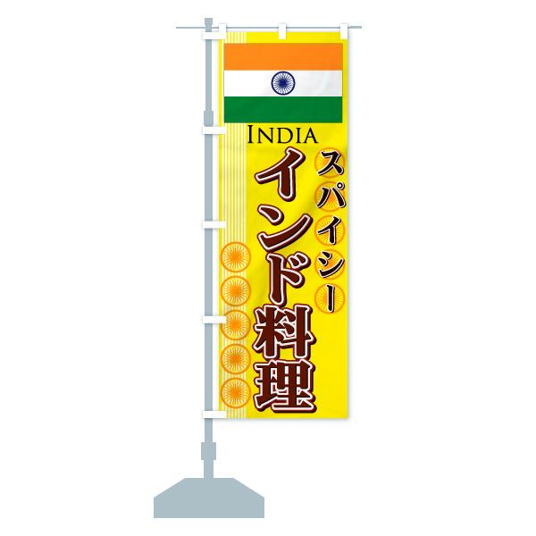 のぼり旗 インド料理 スパイシー INDIAのデザインCの設置イメージ