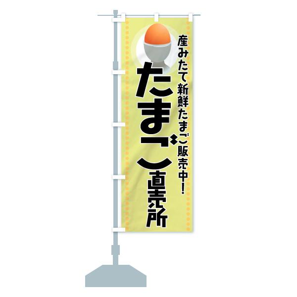 のぼり旗 たまご直売所 産みたて新鮮販売中のデザインAの設置イメージ