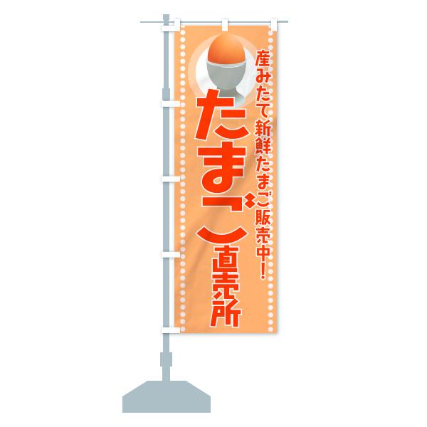 のぼり旗 たまご直売所 産みたて新鮮販売中のデザインBの設置イメージ