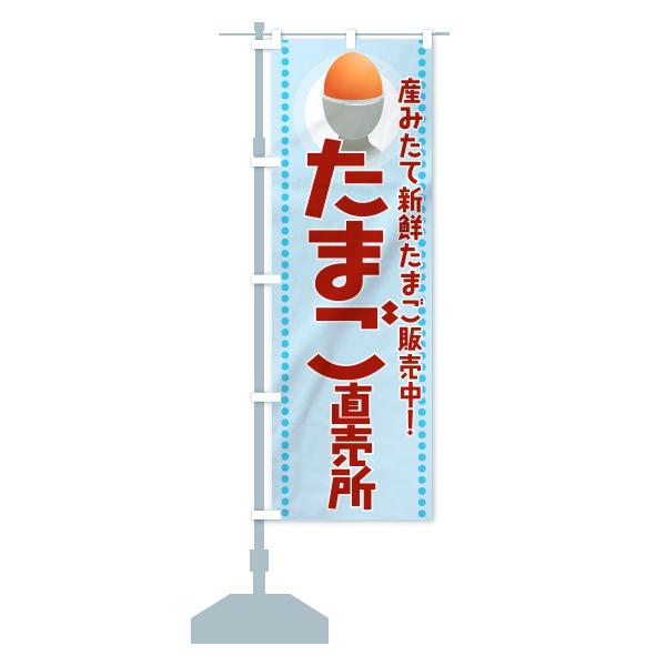 のぼり旗 たまご直売所 産みたて新鮮販売中のデザインCの設置イメージ