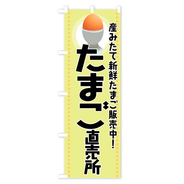 のぼり旗 たまご直売所 産みたて新鮮販売中のデザインAの全体イメージ