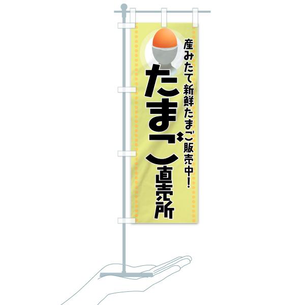 のぼり たまご直売所 のぼり旗のデザインAのミニのぼりイメージ