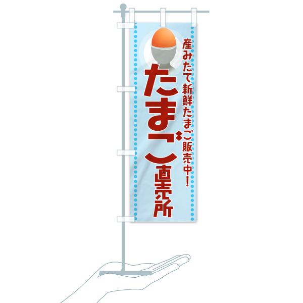 のぼり旗 たまご直売所 産みたて新鮮販売中のデザインCのミニのぼりイメージ