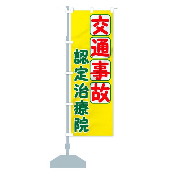 のぼり旗 交通事故認定治療院のデザインAの設置イメージ