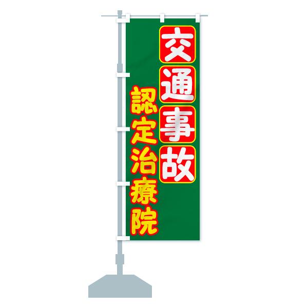 のぼり旗 交通事故認定治療院のデザインBの設置イメージ