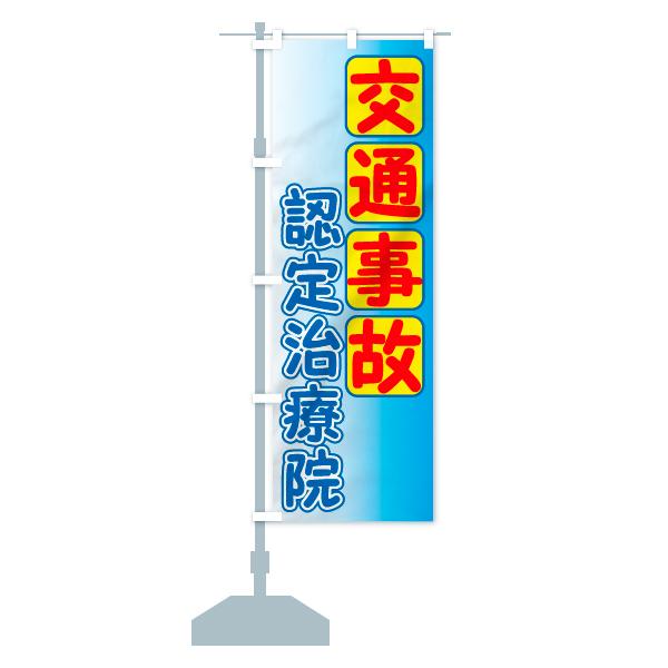 のぼり旗 交通事故認定治療院のデザインCの設置イメージ