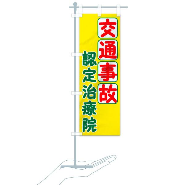 のぼり旗 交通事故認定治療院のデザインAのミニのぼりイメージ