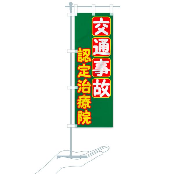 のぼり旗 交通事故認定治療院のデザインBのミニのぼりイメージ
