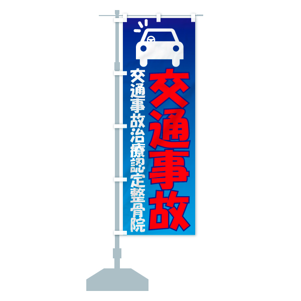 のぼり 交通事故治療認定整骨院 のぼり旗のデザインAの設置イメージ
