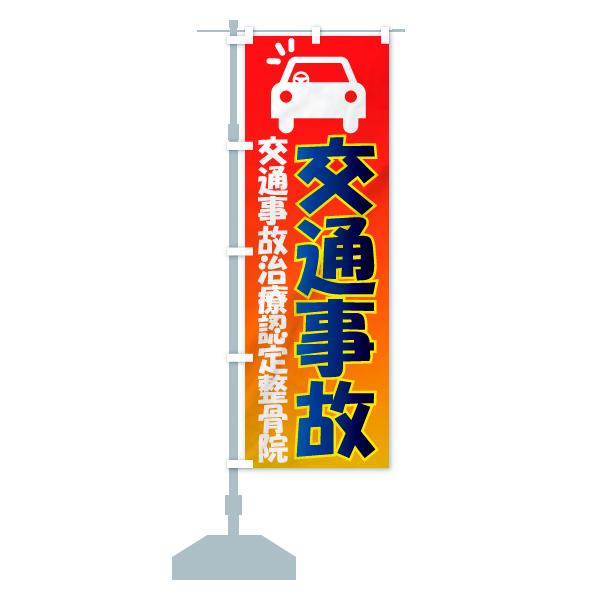 のぼり 交通事故治療認定整骨院 のぼり旗のデザインBの設置イメージ