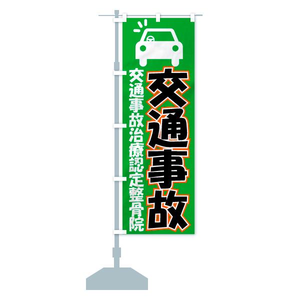 のぼり 交通事故治療認定整骨院 のぼり旗のデザインCの設置イメージ