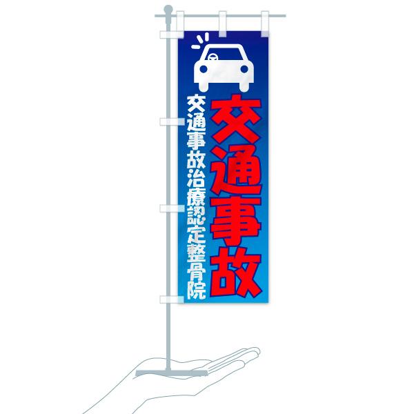 のぼり 交通事故治療認定整骨院 のぼり旗のデザインAのミニのぼりイメージ