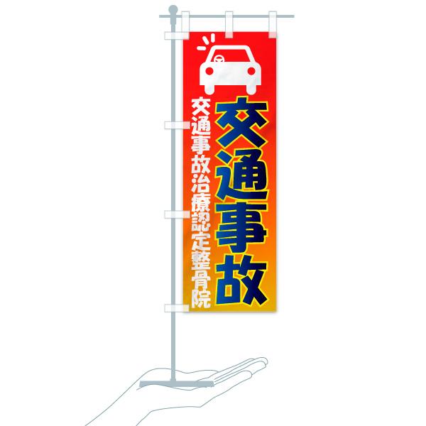 のぼり 交通事故治療認定整骨院 のぼり旗のデザインBのミニのぼりイメージ