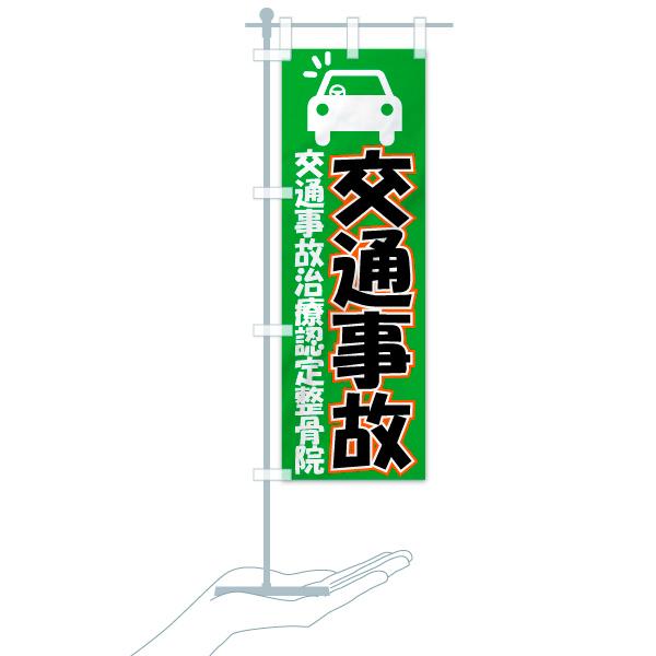 のぼり 交通事故治療認定整骨院 のぼり旗のデザインCのミニのぼりイメージ