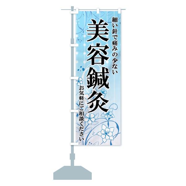 のぼり旗のデザインAの設置イメージ