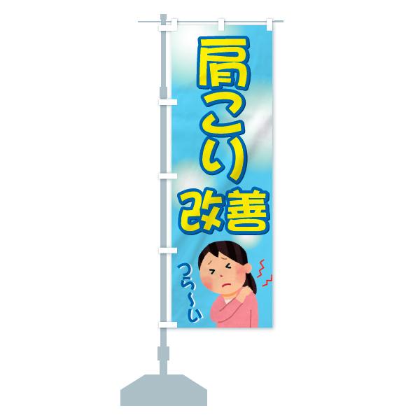 のぼり旗 肩こり改善 つら〜いのデザインBの設置イメージ