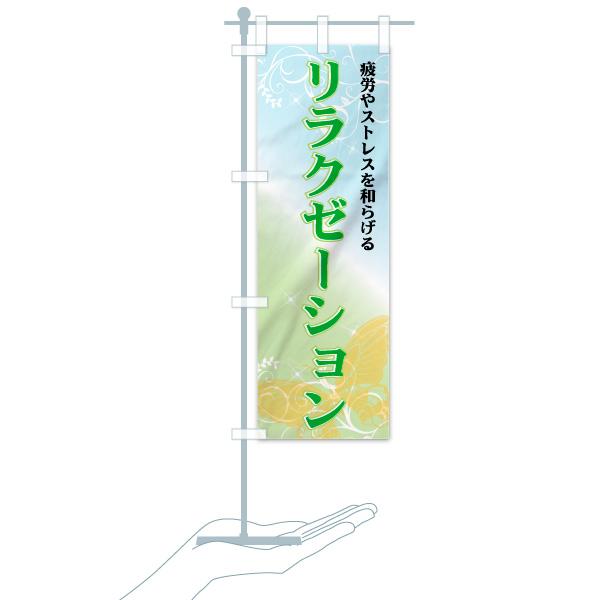 のぼり リラクゼーション のぼり旗のデザインBのミニのぼりイメージ