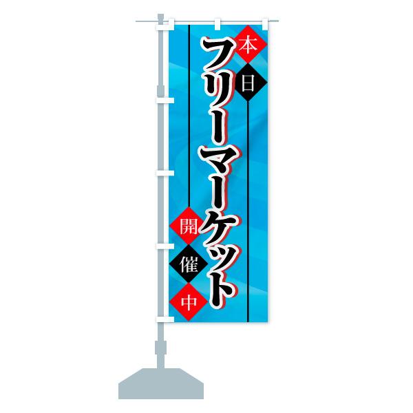 のぼり旗 フリーマーケット 本日 開催中のデザインBの設置イメージ