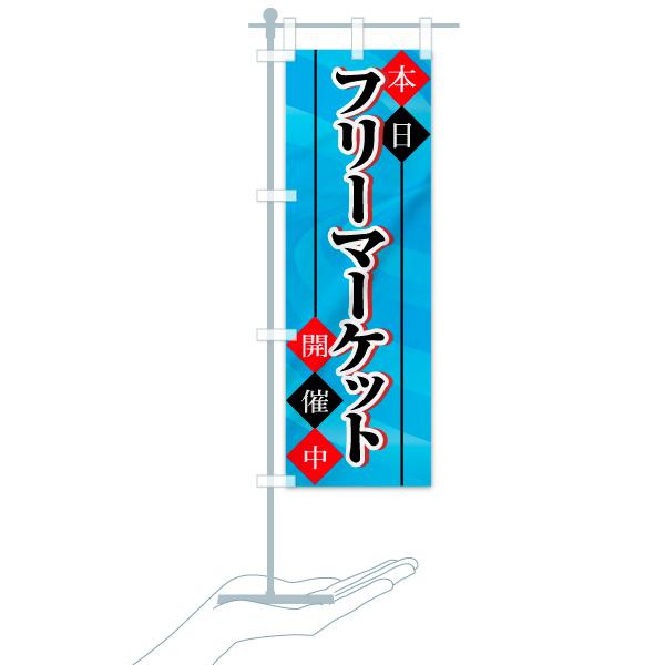 のぼり旗 フリーマーケット 本日 開催中のデザインBのミニのぼりイメージ