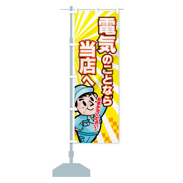 のぼり旗 電気のことなら当店へ おまかせくださいのデザインAの設置イメージ