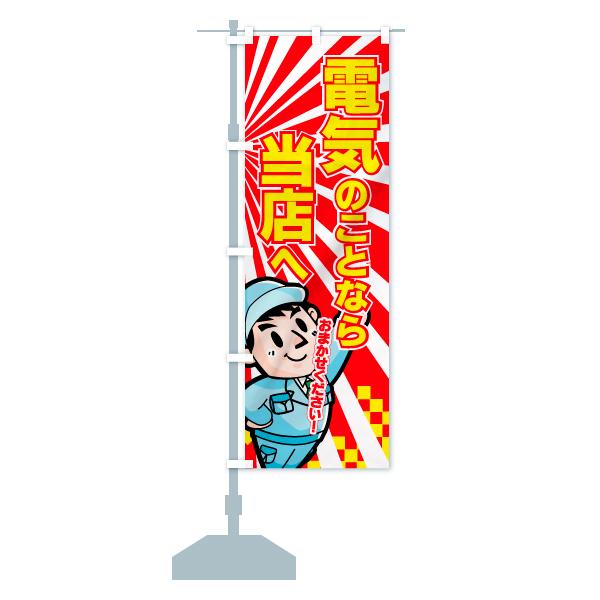 のぼり旗 電気のことなら当店へ おまかせくださいのデザインBの設置イメージ