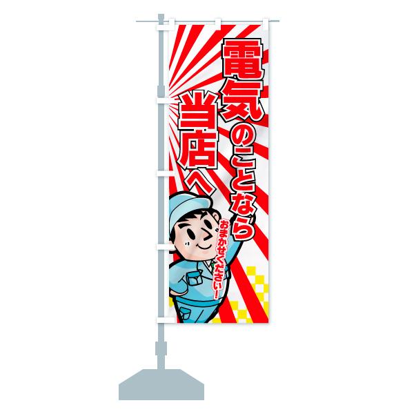 のぼり旗 電気のことなら当店へ おまかせくださいのデザインCの設置イメージ
