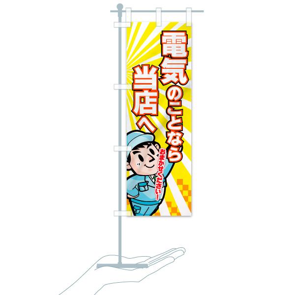 のぼり旗 電気のことなら当店へ おまかせくださいのデザインAのミニのぼりイメージ