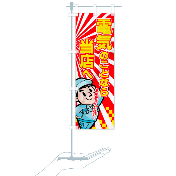のぼり旗 電気のことなら当店へ おまかせくださいのデザインBのミニのぼりイメージ