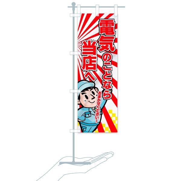 のぼり旗 電気のことなら当店へ おまかせくださいのデザインCのミニのぼりイメージ
