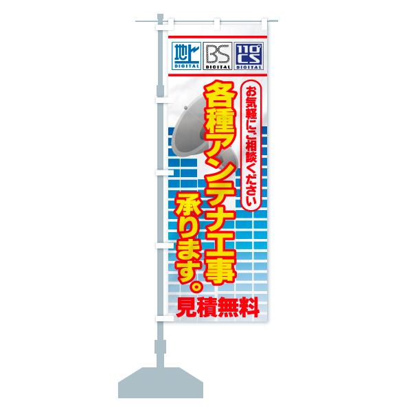のぼり旗 各種アンテナ工事 承ります 見積り無料のデザインAの設置イメージ