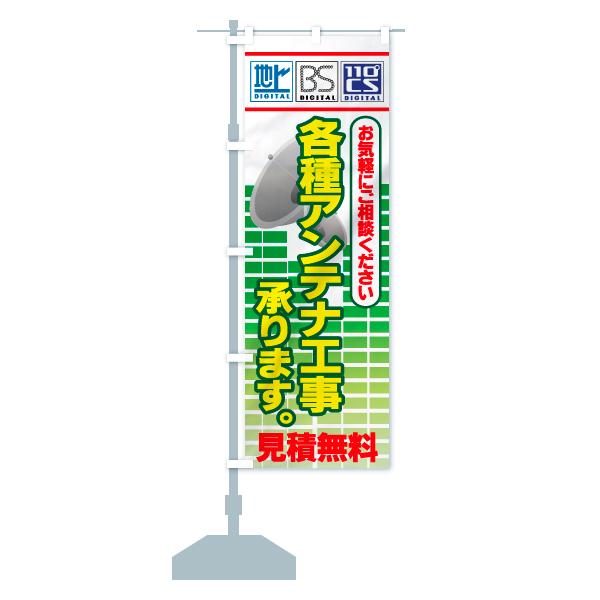 のぼり旗 各種アンテナ工事 承ります 見積り無料のデザインCの設置イメージ