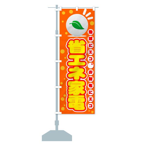 のぼり旗 省エネ家電 地球にエコ、お財布にエコのデザインBの設置イメージ