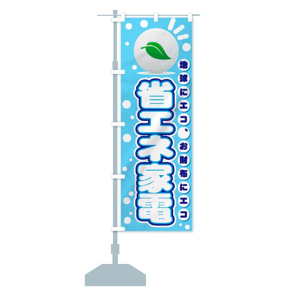 のぼり旗 省エネ家電 地球にエコ、お財布にエコのデザインCの設置イメージ