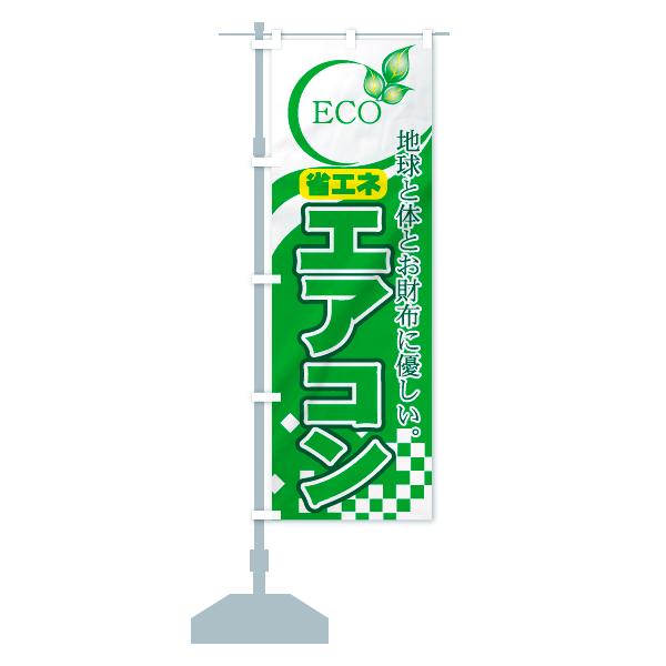 のぼり旗 エアコン ECO 地球と体とお財布に優しいのデザインCの設置イメージ